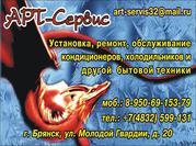 Индезит Аристон ремонт в Брянске