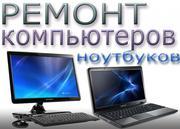 Профессиональный ремонт ноутбуков и компьютеров,  смартфонов,  планшетов. Компьютерная помощь.