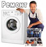 Профессиональный ремонт стиральных машин в день вызова. Опыт. Гарантия.