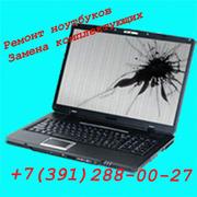 Почистить ноутбук от пыли,  Ремонт ноутбуков